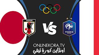 مشاهدة مباراة فرنسا واليابان القادمة بث مباشر اليوم 28-07-2021 في أولمبياد طوكيو