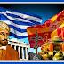 Ένα συγκλονιστικό απόσπασμα από τα απομνημονεύματα ενός πραγματικού Έλληνα, του στρατηγού Μακρυγιάννη!!