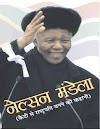 नेल्सन मंडेला बायोग्राफी (जीवनी ) PDF | NELSON MANDELA BIOGRAPHY IN HINDI PDF DOWNLOAD