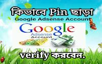 কিভাবে Pin ছাড়া Google Adsense Account verify করবেন? kausar360pro.com