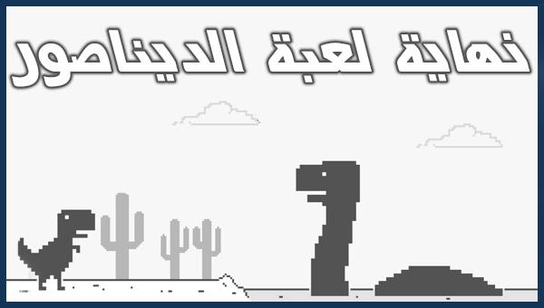 طريقة تهكير لعبة الديناصور على متصفح Google Chrome