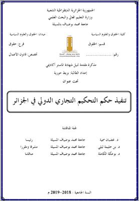 مذكرة ماستر: تنفيذ حكم التحكيم التجاري الدولي في الجزائر PDF