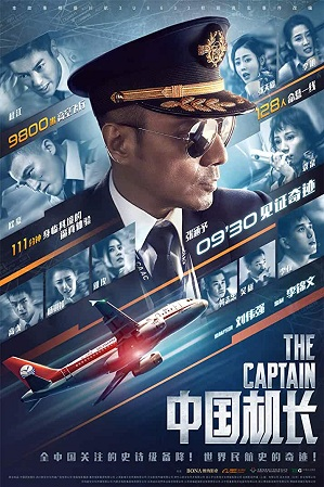 The Captain (2019) Hindi Dual Audio 480p 720p Bluray