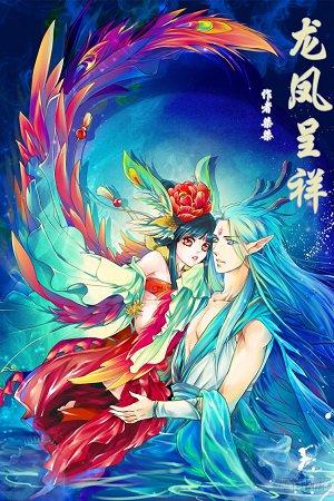 Dragon and the Phoenix Manga