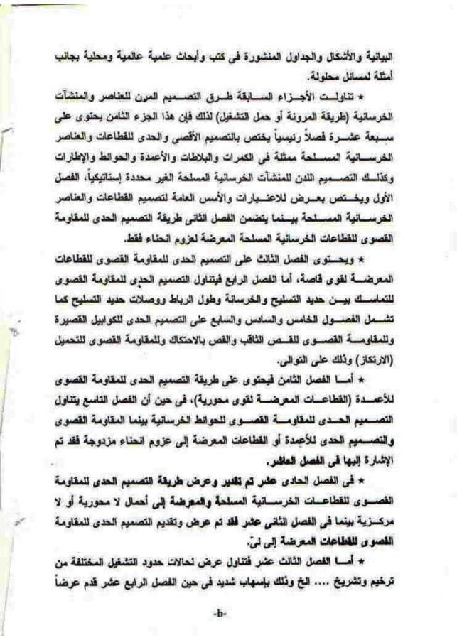 كتاب الخرسانة للدكتور عبدالرحمن مجاهد pdf