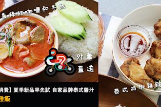 【良心消費】水門雞飯:夏季新品率先試 自家品牌泰式醬汁