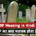 RIP Full Form in HIndi - RIP का मतलब क्या है?