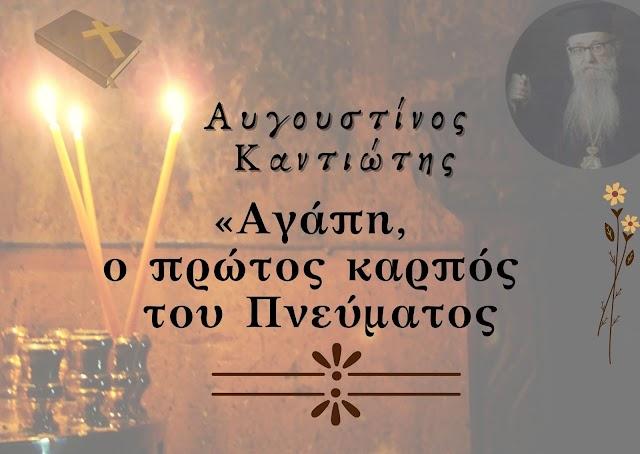 «Αγάπη, ο πρώτος καρπός του Πνεύματος» - Αυγουστίνος Καντιώτης