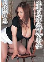 (Re-upload) JUKD-906 淫乱な兄嫁の爆乳奉仕 ~
