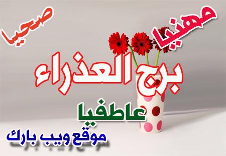 برج العذراء اليوم الأحد 22/11/2020   جاكلين عقيقى