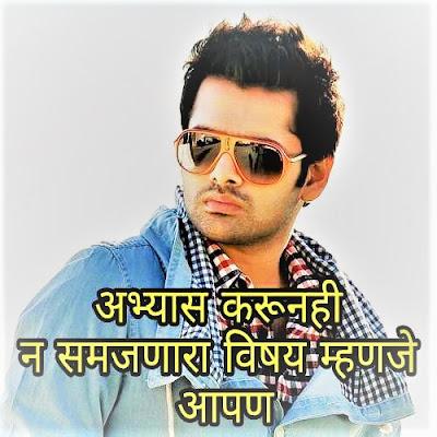 attitude marathi