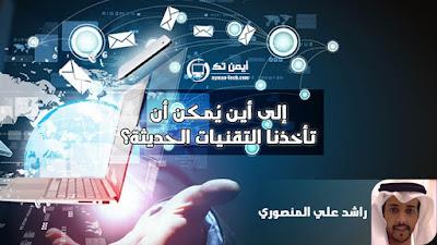 أهمية ومخاطر التقنيات الحديثة في المجتمع