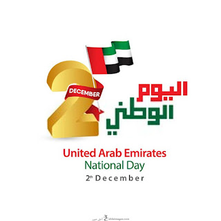 اليوم الوطني الاماراتي ٤٨