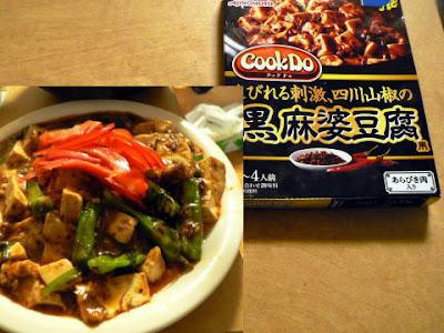 クックドゥ 黒麻婆豆腐