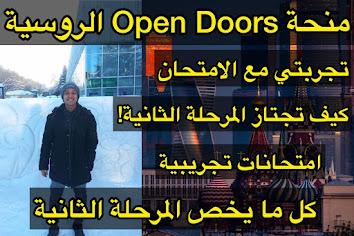 منحة Open Doors الروسية 2021| منح الحكومة الورسية 2021