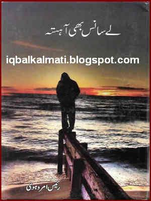 Le Sans Bhi Ahista By Rais Amrohvi Free PDF