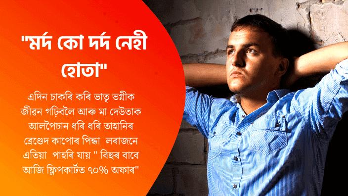 Assamese Stroy Emotional   Boy Story In Assamese Language
