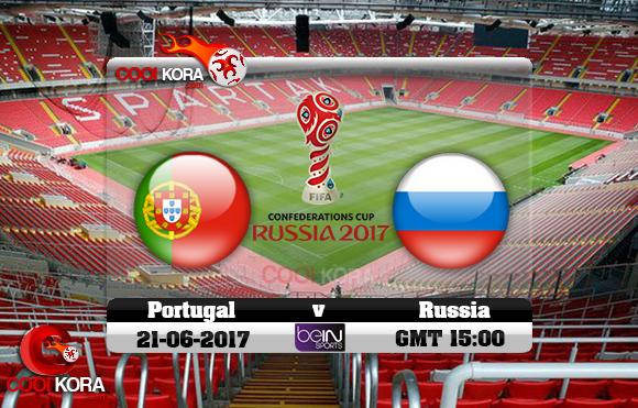 مشاهدة مباراة البرتغال وروسيا اليوم 21-6-2017 في كأس القارات