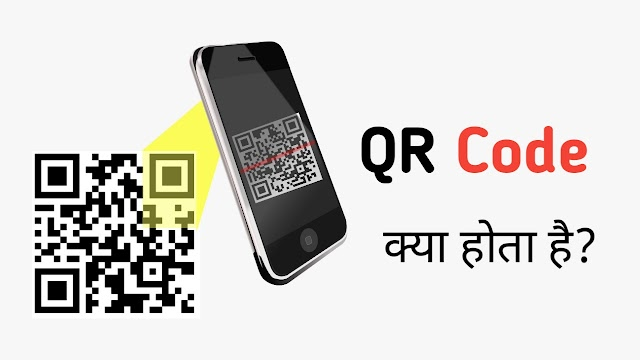 QR code क्या होता है ?