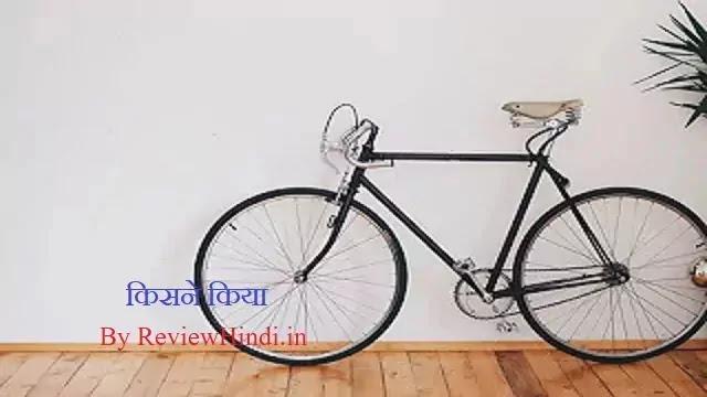साइकिल का आविष्कार किसने किया था और कब किया !