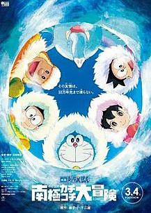 Gambar film Doraemon: Great Adventure in the Antarctic Kachi Kochi (2017)