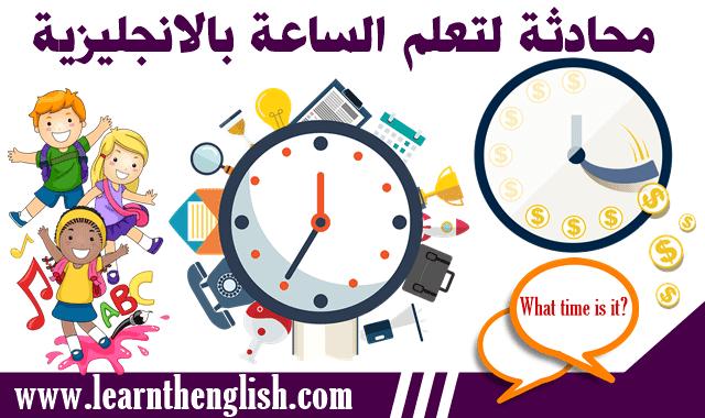 محادثة لتعلم الساعة بالانجليزية
