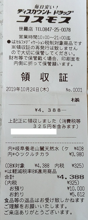 コスモス 世羅店 2019/10/24 のレシート