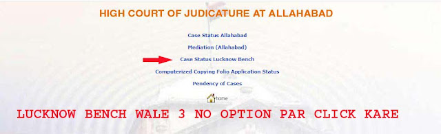 HOW CHECK STATUS ALLAHABAD HIGH COURT