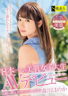 SABA-412 Beautiful Skin Women's College Student AV Debuts In Japan Best Makiko Morikawa