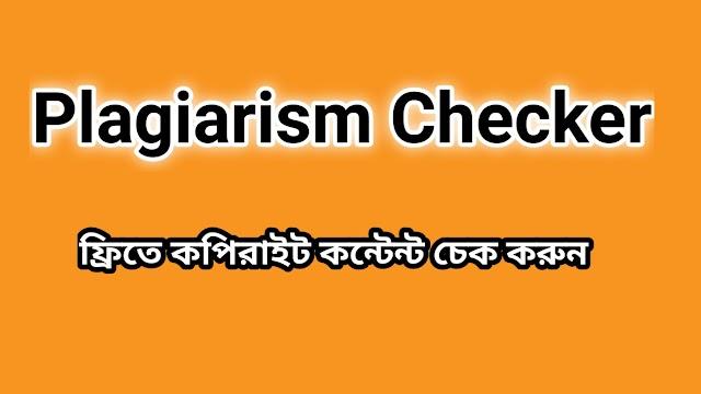 plagiarism check tools। কপিরাইট কন্টেন্ট চেকার টুলস - technologyinfobd