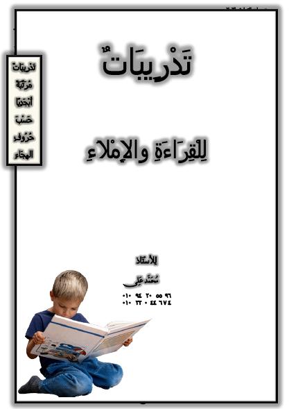 تدريبات للقراءة والإملاء مرتبة ترتيبًا أبجديا حسب حروف الهجاء كل تدريب يبدأ بحرف من حروف الهجاء