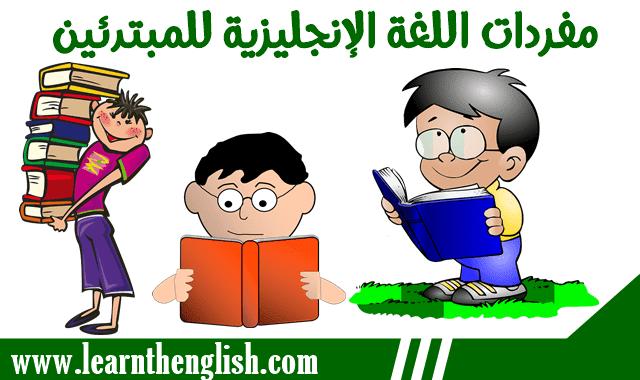 مفردات اللغة الإنجليزية للمبتدئين