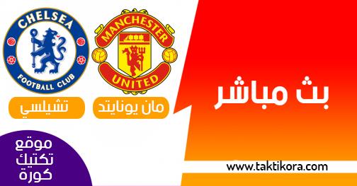 مشاهدة مباراة مانشستر يونايتد وتشيلسي بث مباشر 11-08-2019 الدوري الانجليزي