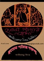 হুতোম প্যাঁচার নকশা - কালীপ্রসন্ন সিংহ
