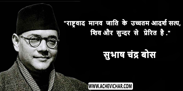 Subhash Chandra Bose Quotes in Hindi image