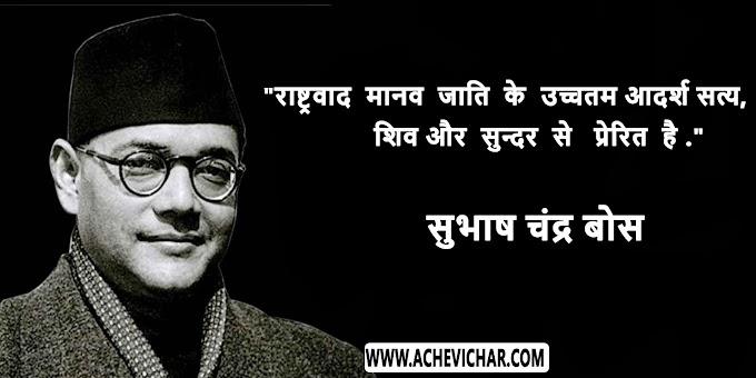 नेताजी सुभाष चंद्र बोस के विचार - Subhash Chandra Bose Quotes in Hindi