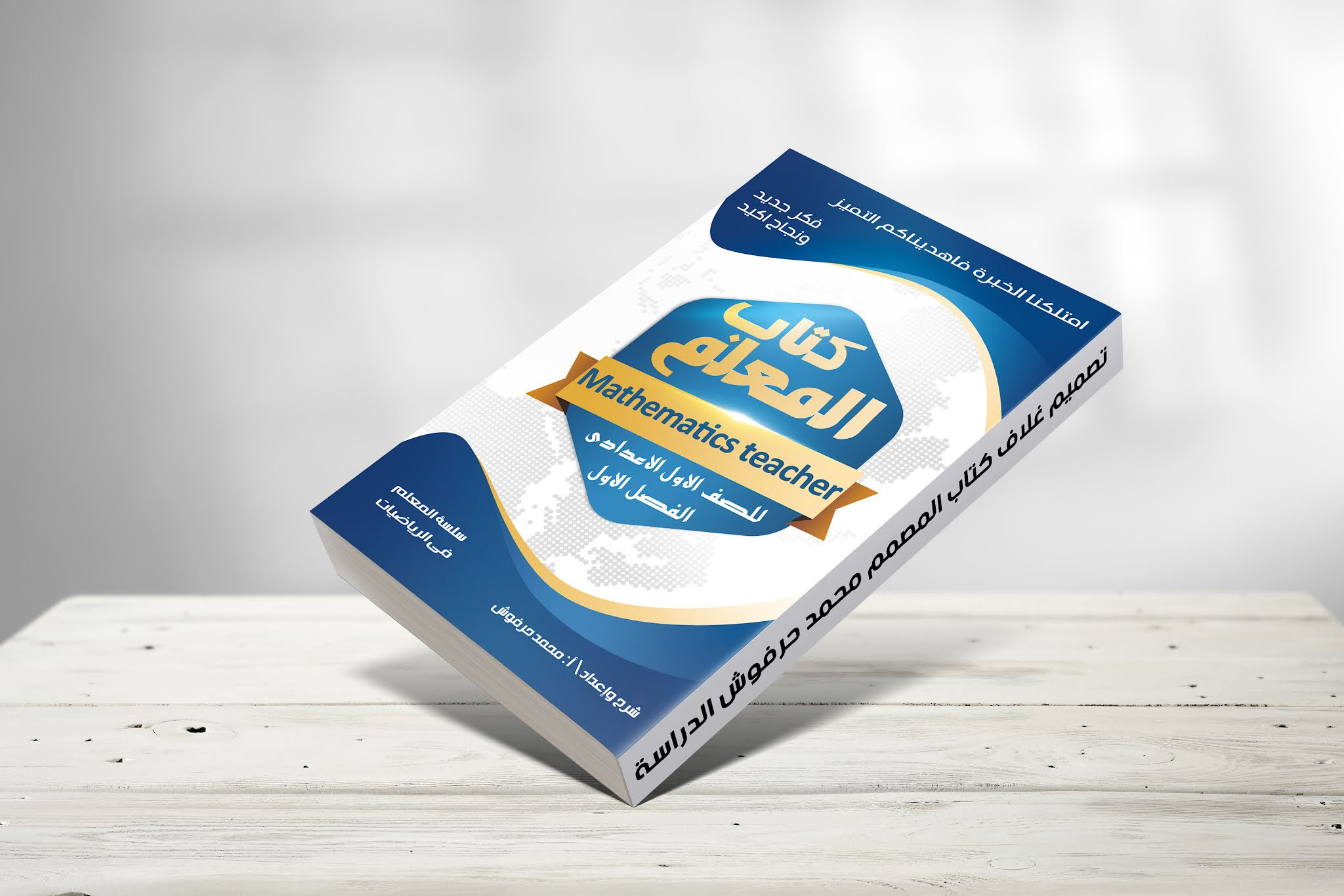 Free download math book cover and psd educational memo