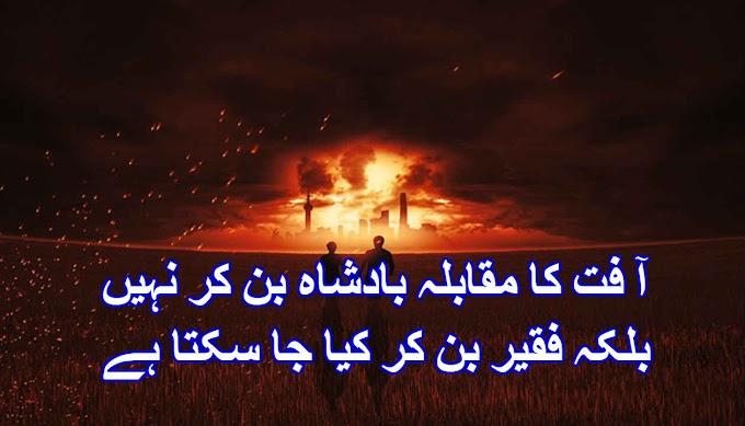 آفت کامقابلہ بادشاہ بن کر نہیں بلکہ فقیر بن  کر کیا جا سکتا ہے