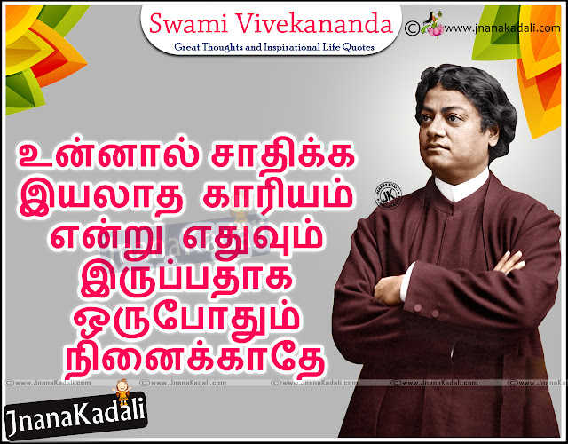 Here is a Tamil Language Best Vivekanandar Kavithai and Messages online, Top Trending Tami Language Vivekanandar Wallpapers with Tamil Kavithai, Vivekanandar tamil ponmozhigal pdf Free, Daily Swami Vivekananda Quotes and Messages in Tamil Language, Best of Tamil Swamy Vivekanandar Good Sayings and Wallpapers.