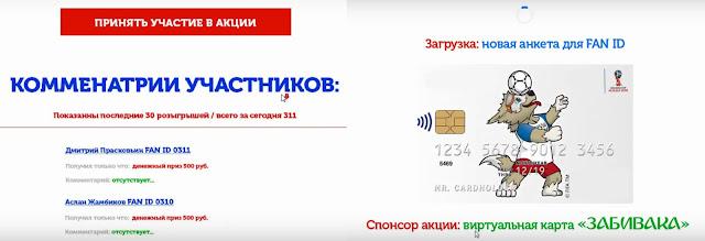 """""""Спонсор акции"""" карта Забивака"""