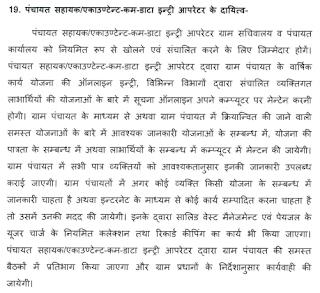 UP Panchayat Sahayak Job Profile Salary