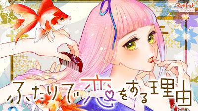 Futari de Koi wo suru Riyuu de Chihiro Hiro