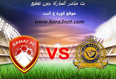 موعد مباراة النصر وضمك اليوم 30-1-2020 الدورى السعودى