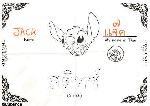 cara, tulis, menulis, nama, huruf, thai