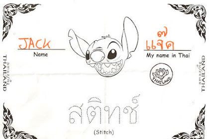 Menulis Nama Dengan Huruf Thai