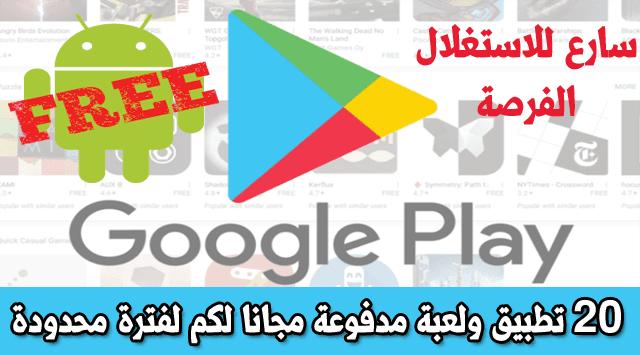 20 لعبة وتطبيق اندرويد مدفوع مجاني على جوجل بلاي لفترة محدودة - سارع للتحميل