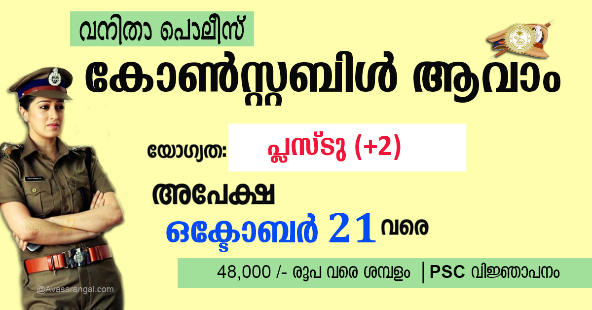 Kerala PSC Notification 2020 for Civil Police Officer (Woman Police Battalion) vacancy