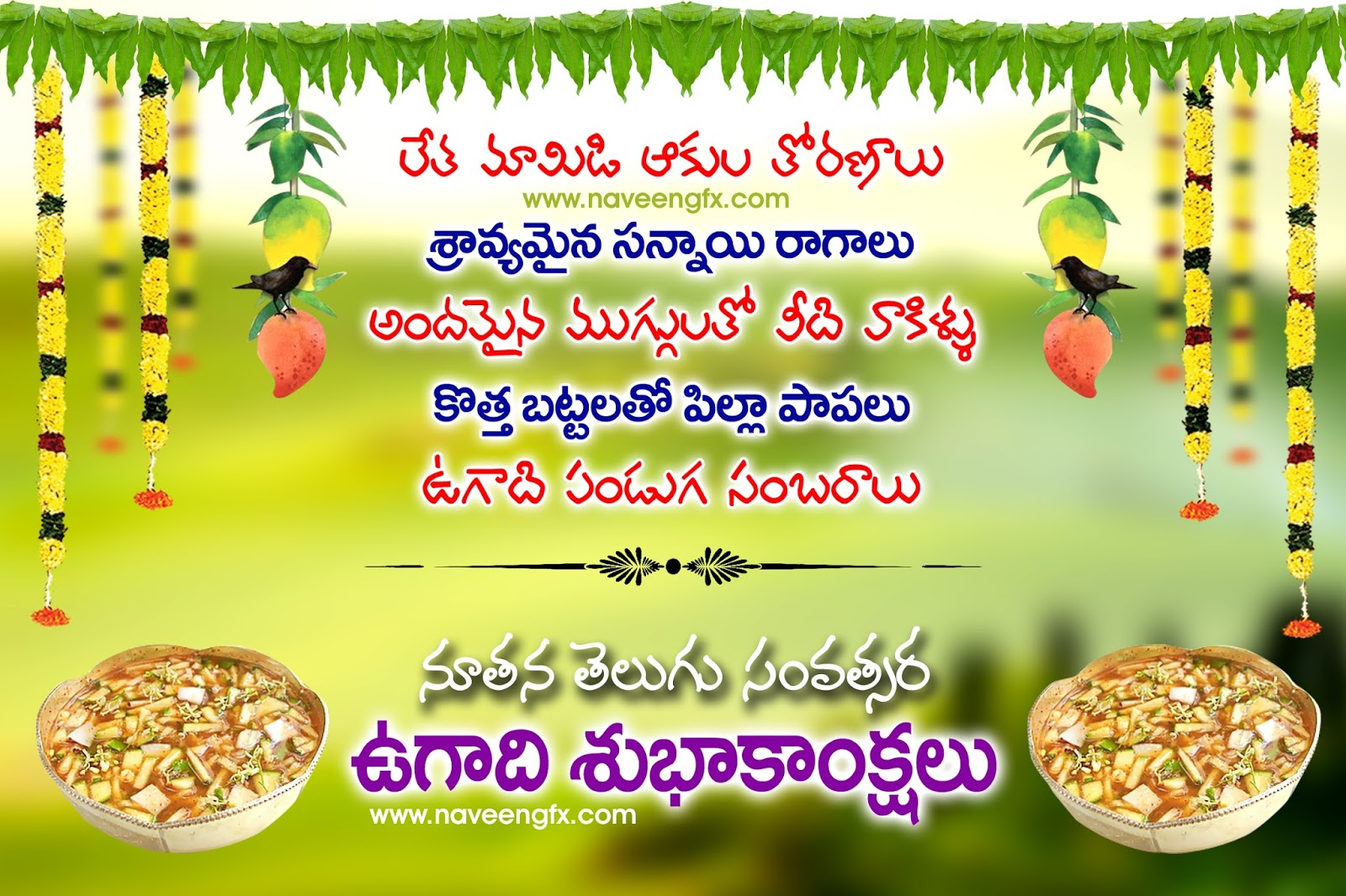 Happy Ugadi 2017 Telugu Quotes And Posters Hd Images Gfx All Free