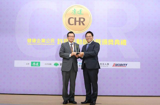 圖:崇越集團副董事長賴杉桂(左)接受勞動部王安邦次長(右)頒發「健康企業公民獎」銅獎肯定。