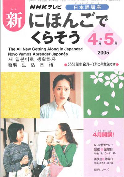 日本語で暮らそう | SỐNG Ở NHẬT BẰNG TIẾNG NHẬT (2021) [25/25 SUB NHẬT]